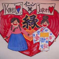 韓国料理 イニョン 1号店の雰囲気3