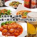Chinese Dining 夢のおすすめ料理1