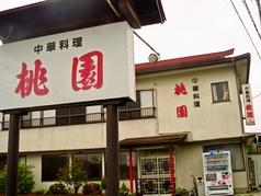 中華 桃園の写真