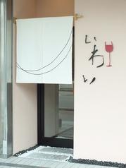 和食&ワイン 芦屋 いわいの写真