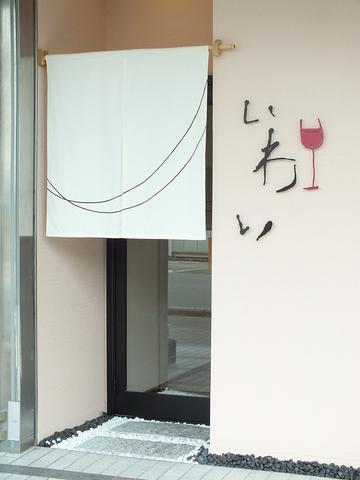 和食&ワイン 芦屋 いわい