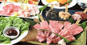 焼肉 天神 若菜のおすすめ料理1