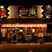 餃子家龍 小町店の雰囲気3