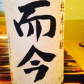 三重県 而今こりんの看板銘柄!!香りが良く、とてもフルーティー!!