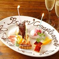 お誕生日や記念日のお祝いをお手伝い致します!