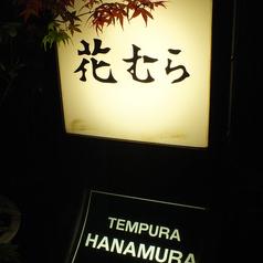 赤坂 花むらの外観3
