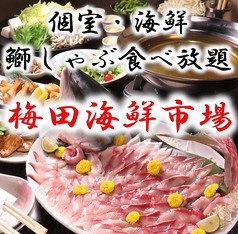梅田海鮮市場の写真