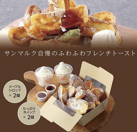 【テイクアウト】窯焼きフレンチトースト 1,058円(税込)