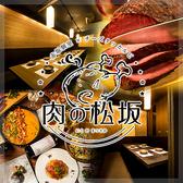 肉の松坂 赤坂 東京のグルメ