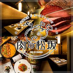 赤坂個室バル 肉の松坂の写真