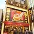 王府井レストランのロゴ