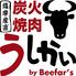 炭火焼肉 うしかい 東住吉店のロゴ