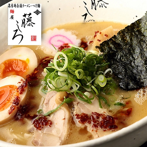 8時間かけて煮込む秘伝の鶏白湯スープが特徴のラーメン、つけ麺【麺屋 藤しろ】