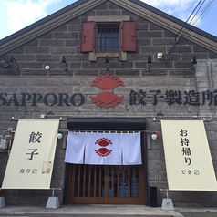 SAPPORO餃子製造所 すすきの店の写真