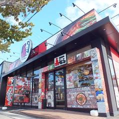 赤から 川中島店の雰囲気1