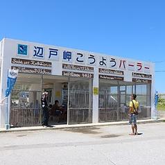 辺戸岬こうようパーラーの写真