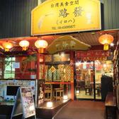 台湾料理 イロハ 一路發の雰囲気2
