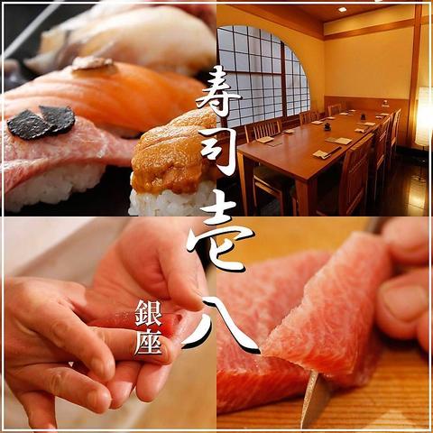 寿司と日本酒 銀座 壱八 いちばち