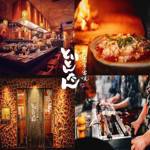 【今日食べたいもの】が見つかる!本格石釜で焼くピザ×串焼きの個室ありの居酒屋
