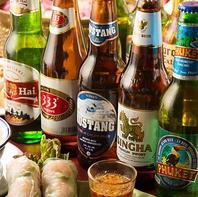 【自慢のアジアビール】