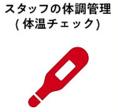 【感染症対策】スタッフの体調管理