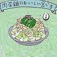☆肉菜鍋の美味しい食べ方☆― まずは写真を撮ってSNSにUP! ―