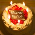『誕生日・記念日特典!』誕生日・記念日などのお祝いにはクーポン利用でスペシャルケーキプレゼント♪お好きなメッセージを添えてサプライズ演出はいかがでしょうか?また持ち込みも可能ですのでお客様の手作りケーキをお出しすることもできます!(四ツ谷 個室 肉バル 食べ放題 飲み放題 宴会 女子会 誕生日 記念日)