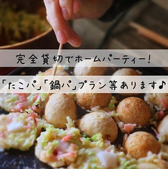 貸切ホームパーティー Long ago ホムパ 薬研掘店のおすすめ料理1