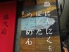 小松屋のおすすめポイント3