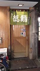 徳鮨 の写真