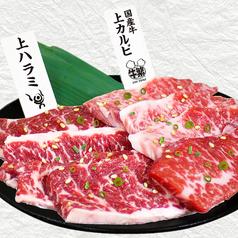 本格厳選 【上物盛合せ】 国産牛上カルビ/上ハラミ/国産牛上赤身 (タレ・塩)