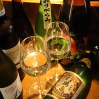 日本酒・焼酎にワインも◎