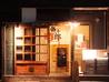 新鮮魚貝の居酒屋 魚十郎のおすすめポイント1