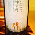 三重県 作伊勢志摩サミットの為に作られた一本!!宮崎では、こりんでしか飲めません!