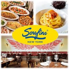 セラフィーナニューヨーク Serafina NEW YORK さいたま新都心店の写真