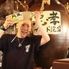 九州沖縄三昧 ナンクルナイサ きばいやんせー さいたま新都心店のおすすめポイント2