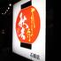 秋吉 石橋店のロゴ