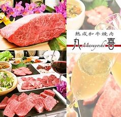 熟成和牛焼肉 丸喜 蕨店の写真