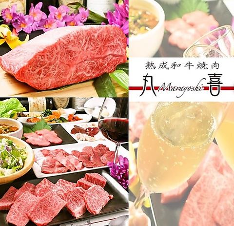 柔らか熟成肉を丸善で是非ご賞味下さい!!