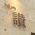 焼肉 讃 恵比寿店のロゴ
