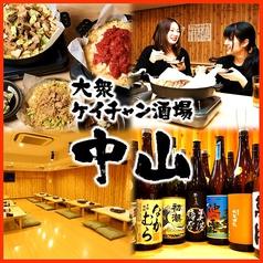 大衆ケイチャン酒場 中山の写真