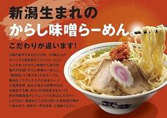 ちゃーしゅうや武蔵 イオンモール佐久平店の写真