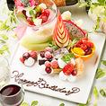 誕生日や記念日など特別な日にご来店頂いたお客様にはサプライズ特典をご用意しております。メッセージを添えたデザートプレートを無料贈呈させて頂きます♪すすきのでの誕生日会や記念日はもちろん、送別会や歓迎会などにも是非ご活用下さいませ♪