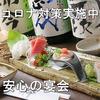 居酒屋YOKOOO 駅東店