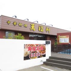 萬福軒 応神店の特集写真