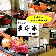 キッチン 五斗米 手柄店の写真