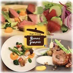 スープとカレー ボンジョルネの写真