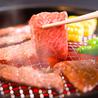 炭火焼肉 うしかい 東住吉店のおすすめポイント3