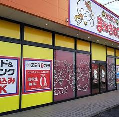 カラオケ まねきねこ 下館店の雰囲気1