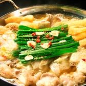 とかちのうしや 名古屋店のおすすめ料理2